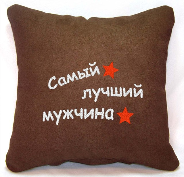 """Сувенирная подушка """"Самый лучший мужчина""""  №114"""