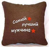 """Сувенирная подушка """"Самый лучший мужчина""""  №114, фото 1"""