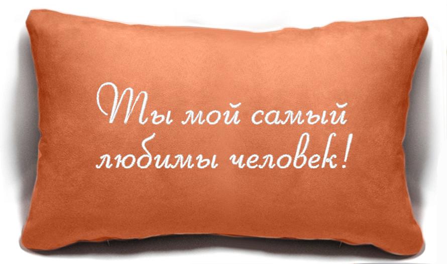 """Подушка для """"Влюбленных""""№53 """"Любимый человек"""""""