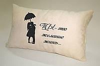 """Подушка для """"Влюбленных""""№54 """"Ты-это желание жить..."""", фото 1"""