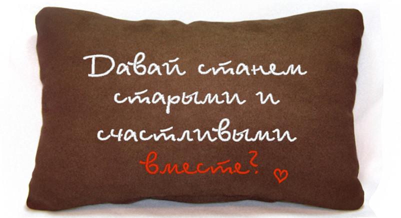 """Подушка для """"Влюбленных""""№56 """"Вместе..."""""""