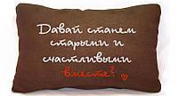 """Подушка для """"Влюбленных""""№56 """"Вместе..."""", фото 1"""