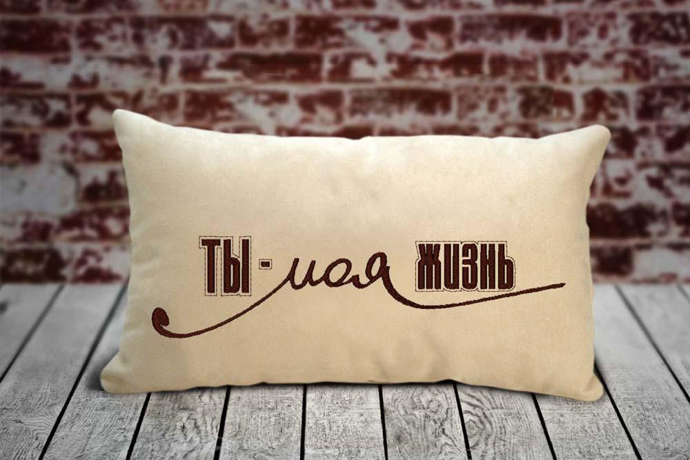 """Подушка для """"Влюбленных""""№86 """"Ты моя жизнь"""""""
