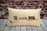 """Подушка для """"Влюбленных""""№86 """"Ты моя жизнь"""", фото 1"""