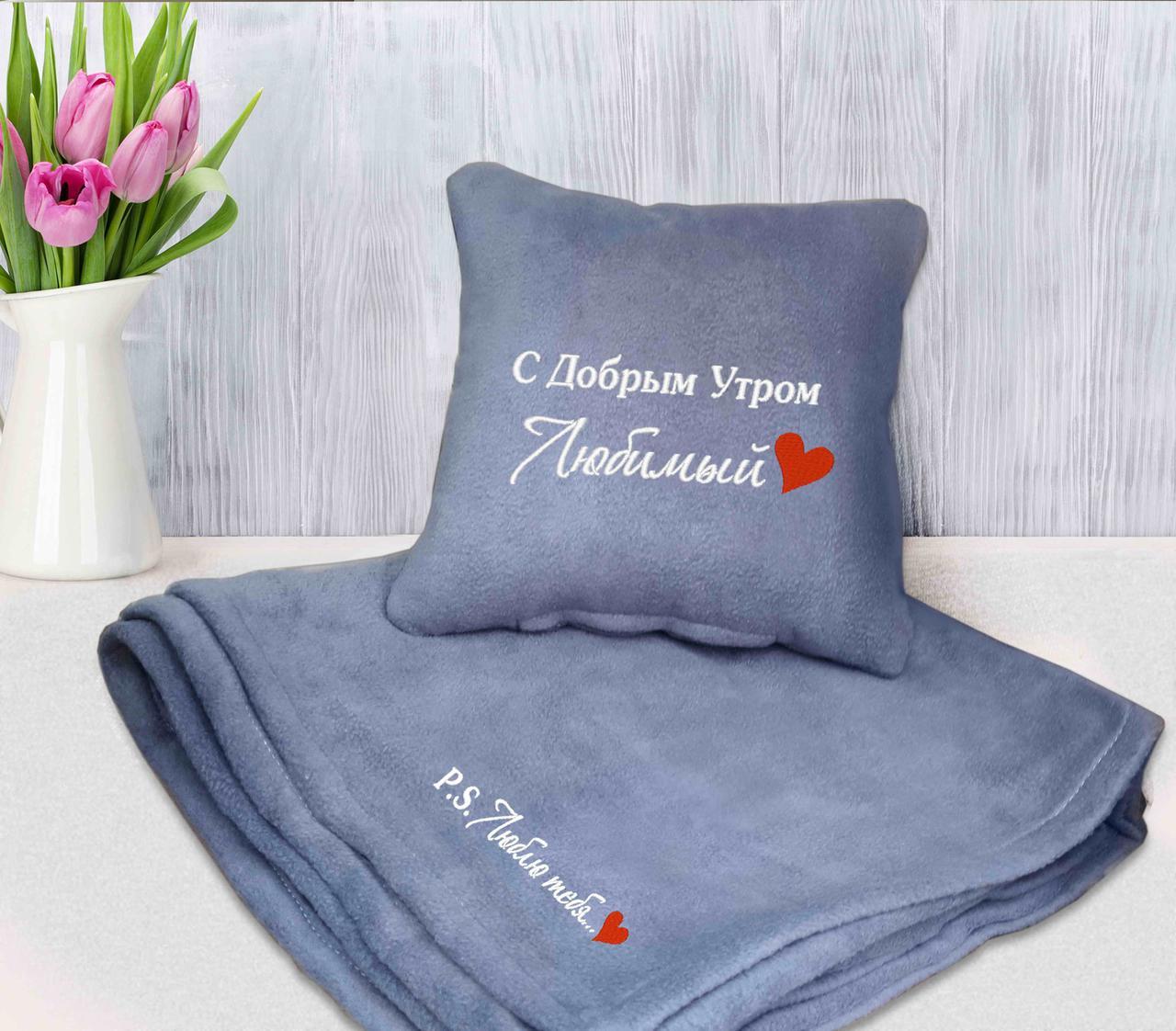 """Набор: подушка + плед """"С добрым утром, Любимый!"""""""