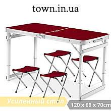 Стол туристический складной усиленный с 4 стульями Алюминиевый стол и стулья для пикника, кемпинга и рыбалки