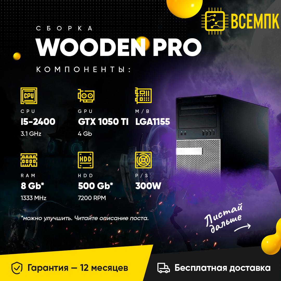 Збірка Wooden Pro