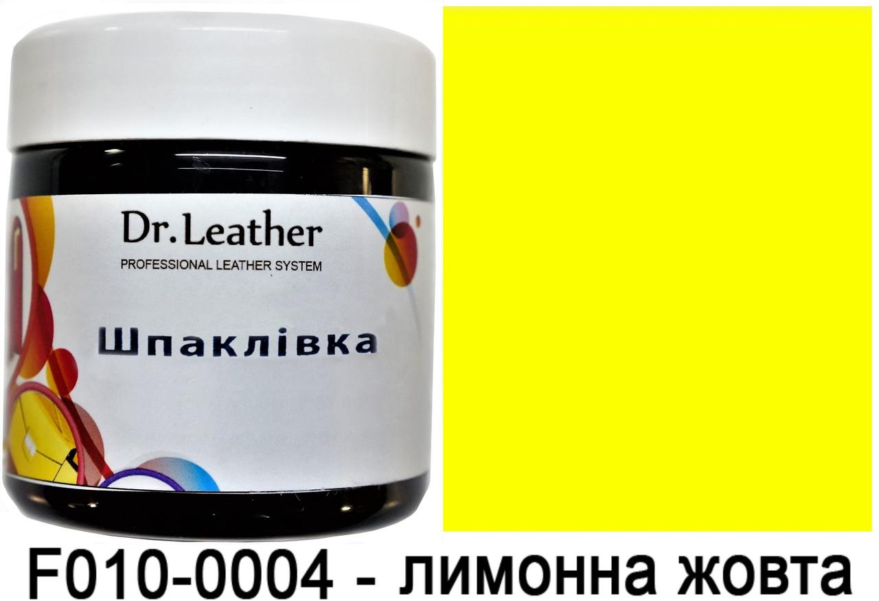 Шпаклевка (жидкая кожа) 150 мл Лимонно желтый