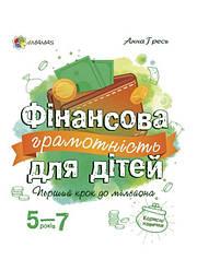 Книга Фінансова грамотність для дітей 5-7 років. Перший крок до мільйона. Автор - Гресь А. (Основа)