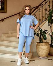 Стильный удобный летний спортивный костюм женский: бриджи лосины с высокой посадкой и свободная футболка Батал