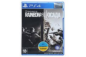 Игра PS4 Tom Clancy's Rainbow Six: Siege (8110093)
