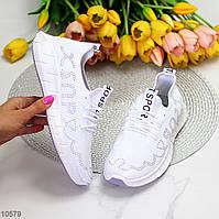 Модные белые текстильные эластичные дышащие женские кроссовки в стразах