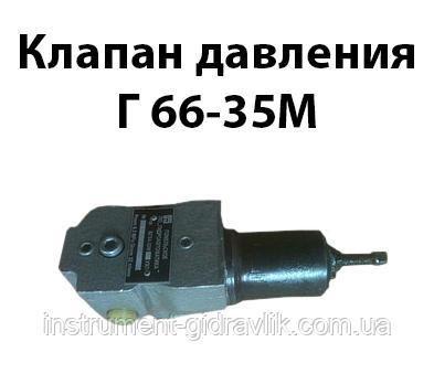 Клапан давления Г 66-35М