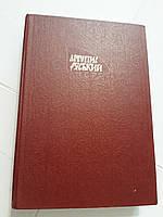 Літопис Руський, фото 1