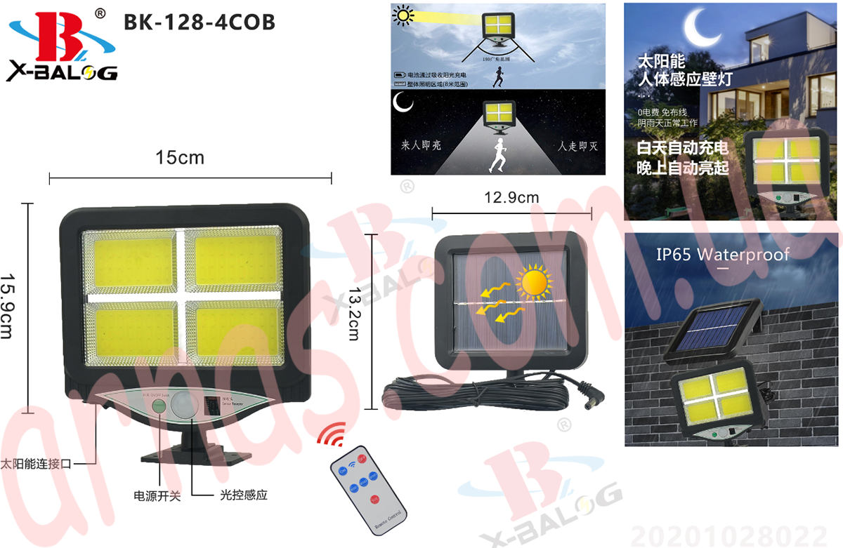 Светильник Solar Sensor Light BK-128-4COB