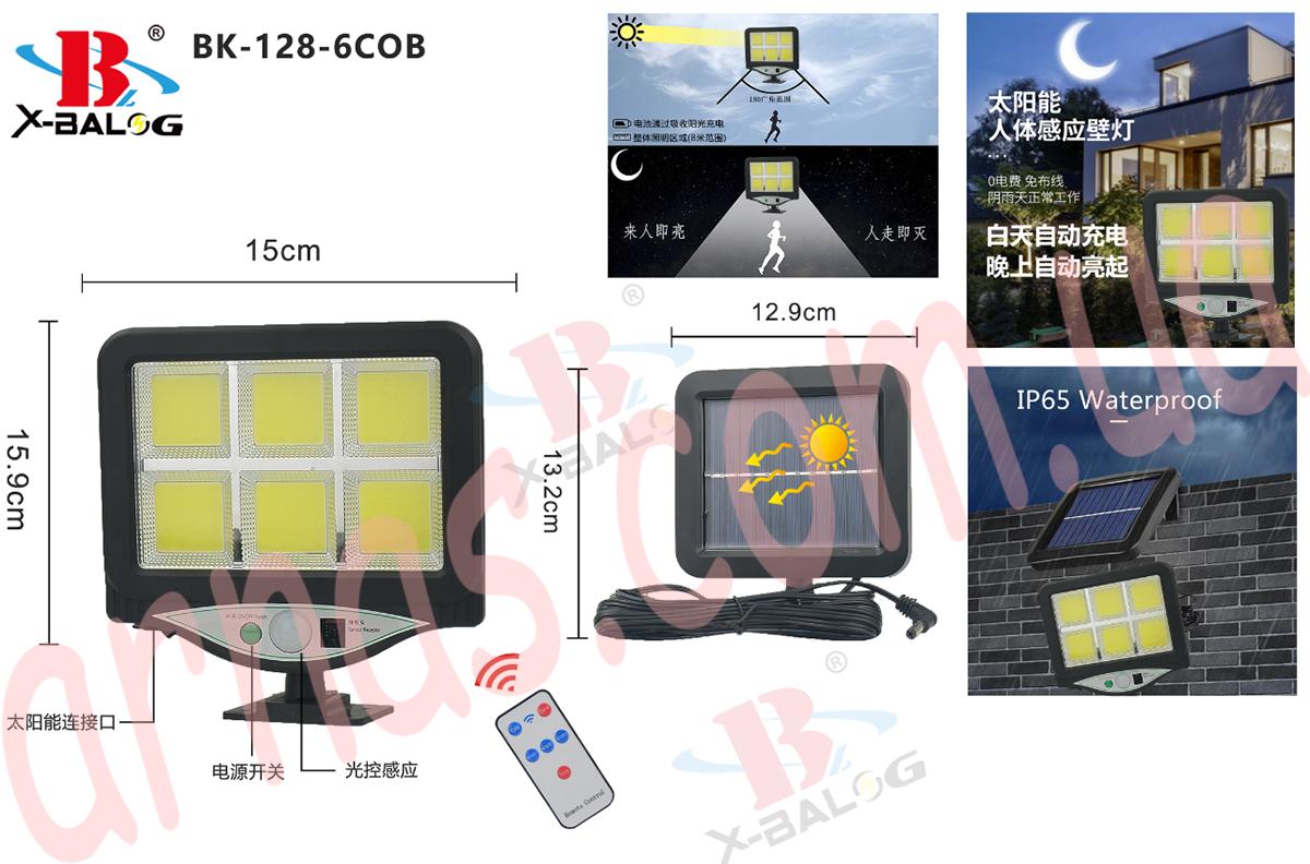 Світильник Solar Light Sensor BK-128-6COB