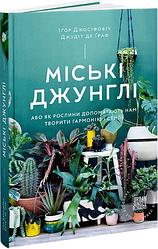 Книга Міські джунглі. Або як рослини допомагають нам творити гармонію і стиль. Автор - Іґор Джосіфов (ArtHuss)