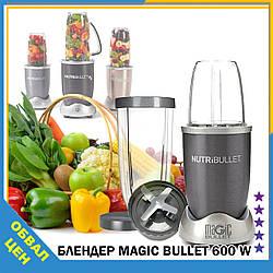 Блендер Nutribullet / Magic Bullet 600 W - Харчовий екстрактор / комбайн / Подрібнювач, Нутрібулет репліка