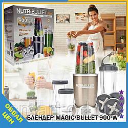 Блендер Nutribullet / Magic Bullet 900W - Харчовий екстрактор / Кухонний комбайн репліка