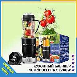 Кухонний блендер NutriBullet RX 1700W фітнес-блендер - Харчовий екстрактор / комбайн / Подрібнювач репліка