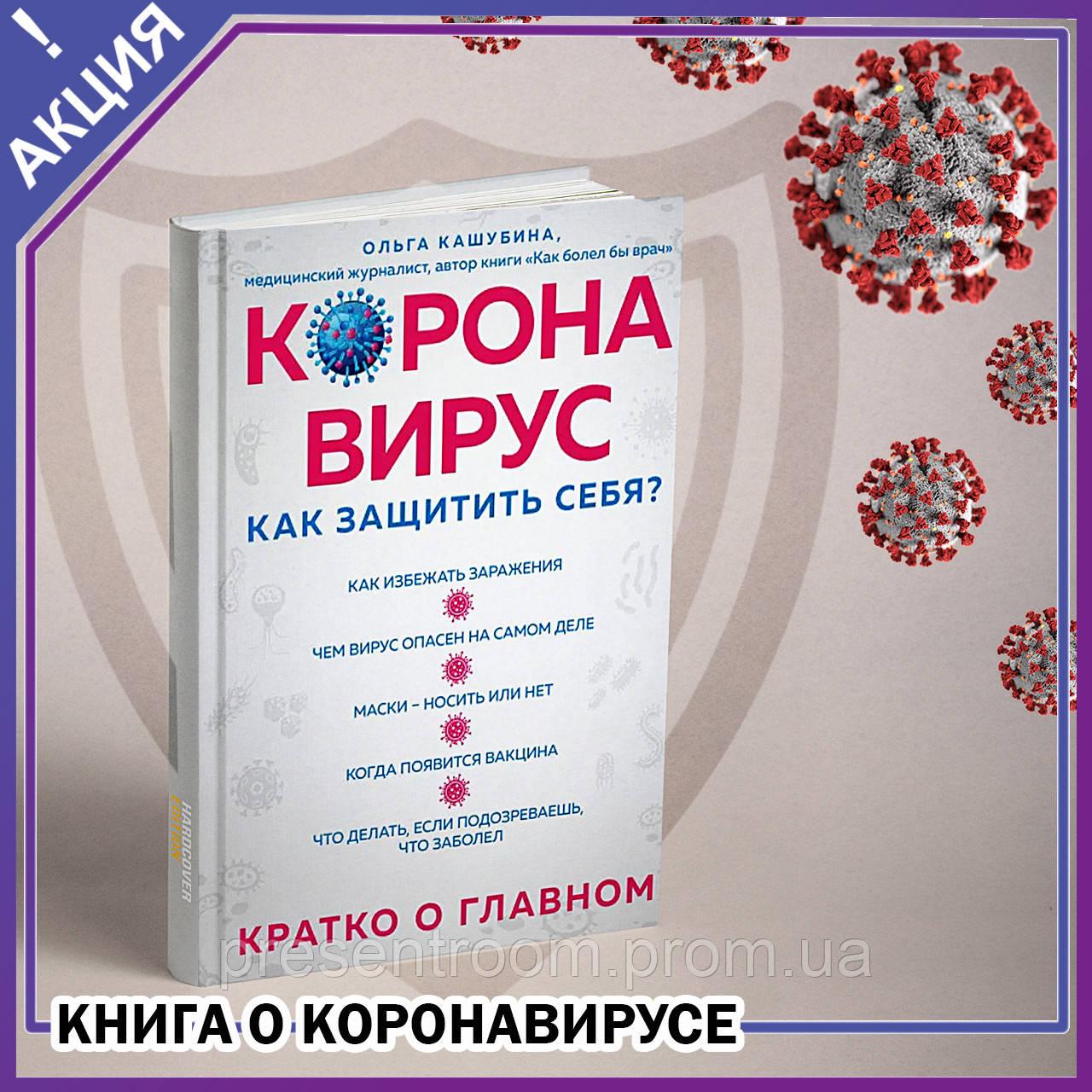 """Книга """"Коронавірус: як захистити себе? Коротко про головне"""" / О.К. Кошубіна - «Ексмо», 2020"""
