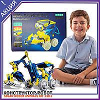 Конструктор робот Solar Robot Animals Kit 11в1 на сонячних батареях трансформер іграшка робототехніка соляр