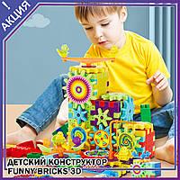 Дитячий розвиваючий конструктор Funny bricks 3D чарівні шестерінки Фанні брікс для дітей блоковий 81 деталь
