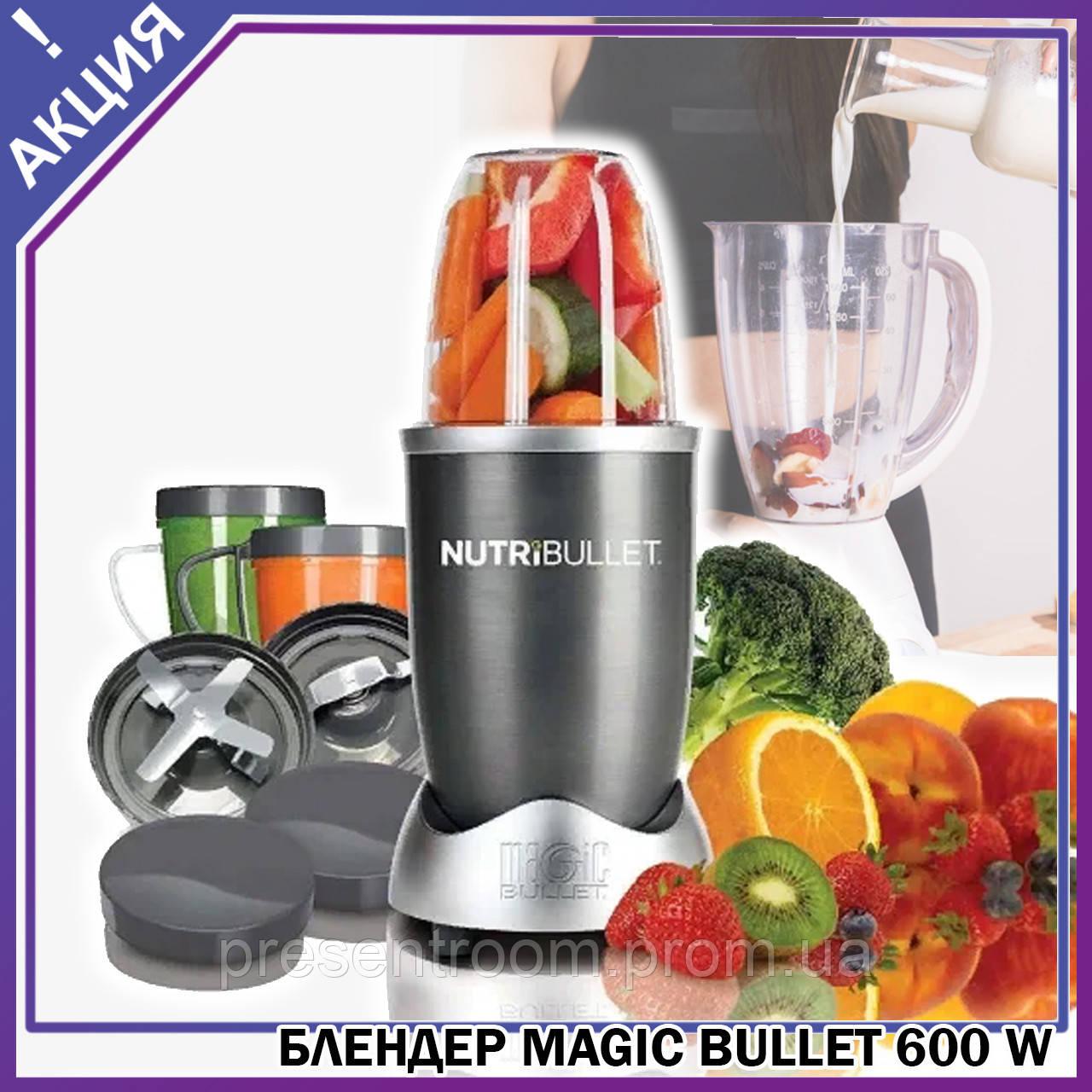 Блендер Nutribullet / Magic Bullet 600 W - Пищевой экстрактор / комбайн / Измельчитель, Нутрибулет реплика