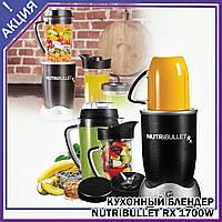 Кухонний блендер NutriBullet RX 1700W фітнес-блендер - Харчовий екстрактор / комбайн / Подрібнювач репліка, фото 1