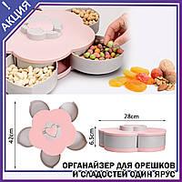 Універсальний органайзер-Менажница для солодощів горіхів Candy box обертається коробка для зберігання 1 ярус