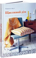 Книга Щасливий дім. Зміни свій дім, перетвори своє життя. Автор - Ребекка Вест (ArtHuss)