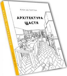 Книга Архітектура щастя. Автор - Ален де Боттон (ArtHuss)
