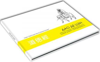 Книга Канон шляху і спроможності. Автор - Дао Де Цзін (ArtHuss)