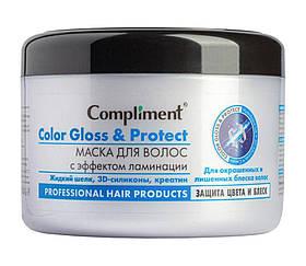 Маска для окрашенных и лишенных блеска волос - защита цвета и блеск «Color Gloss & Protect» Compliment 500 мл.