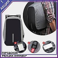 Городской рюкзак антивор Бобби Bobby с USB серый / защита от краж, водоотталкивающий, реплика, Серый