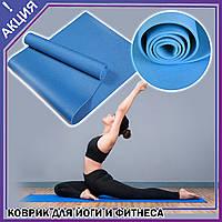 Коврик для йоги и фитнеса пилатеса Power system fitness yoga для занятий спортом в домашних условиях mat 4014