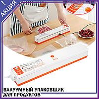Вакуумный упаковщик FreshpackPRO. бытовой домашний вакууматор Freshpack PRO вакууматорпищи для дом продукт мяс
