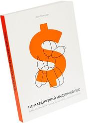 Книга Помаранчевий надувний пес. Бумі, потрясіння та жадоба на сучасному арт-ринку. Автор - Томпсон (ArtHuss)