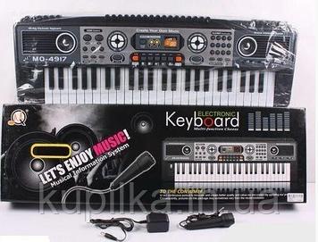 Детское пианино с микрофоном MQ 4917 Electronic Keyboard, работает от сети и батареек (49 клавиш)