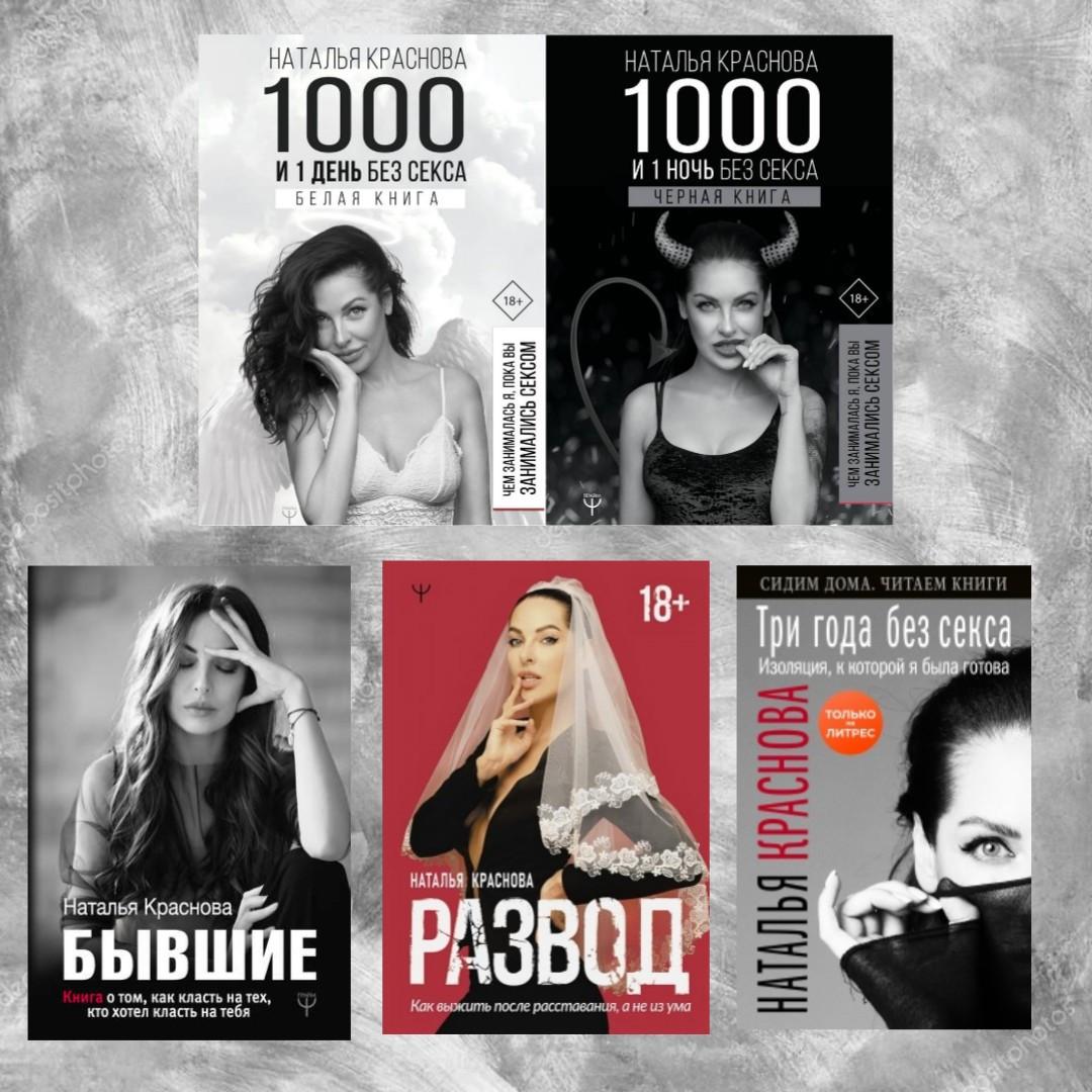 Комплект из 5 книг Наталии Красновой по супер цене