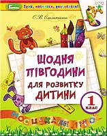 1 клас. Щодня півгодини для розвитку дитини. Навчальний посібник. Ємельяненко О.В. Генеза