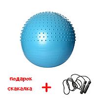 Мяч шар для фитнеса йоги фитбол гимнастический в пупырышках массажный 65см (Голубой)