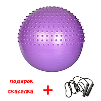 Мяч шар для фитнеса йоги фитбол гимнастический в пупырышках массажный 65 см (Фиолетовый)