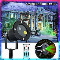 Лазерный проектор Holiday Laser Light с пультом Star Shower гирлянда звёздный уличный звезды новогодний лазер