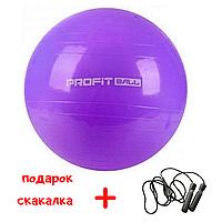 Мяч шар для фитнеса йоги фитбол гимнастический гладкий без пупырышков 75 см (Фиолетовый)