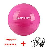 Мяч шар для фитнеса йоги фитбол гимнастический гладкий без пупырышков 75 см (Розовый)
