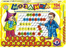 Детская Мозаика Азбука + Арифметика