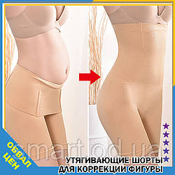 Білизна для корекції фігури California Beauty Slim & Lift N | Стягуючі шорти з високою талією для схуднення