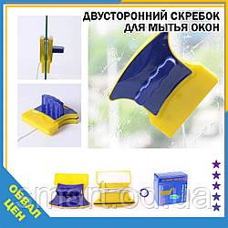 Двосторонній магнітний скребок щітка Double Side Glass Cleaner для миття. полірування вікон Gluderн Glider Глидер