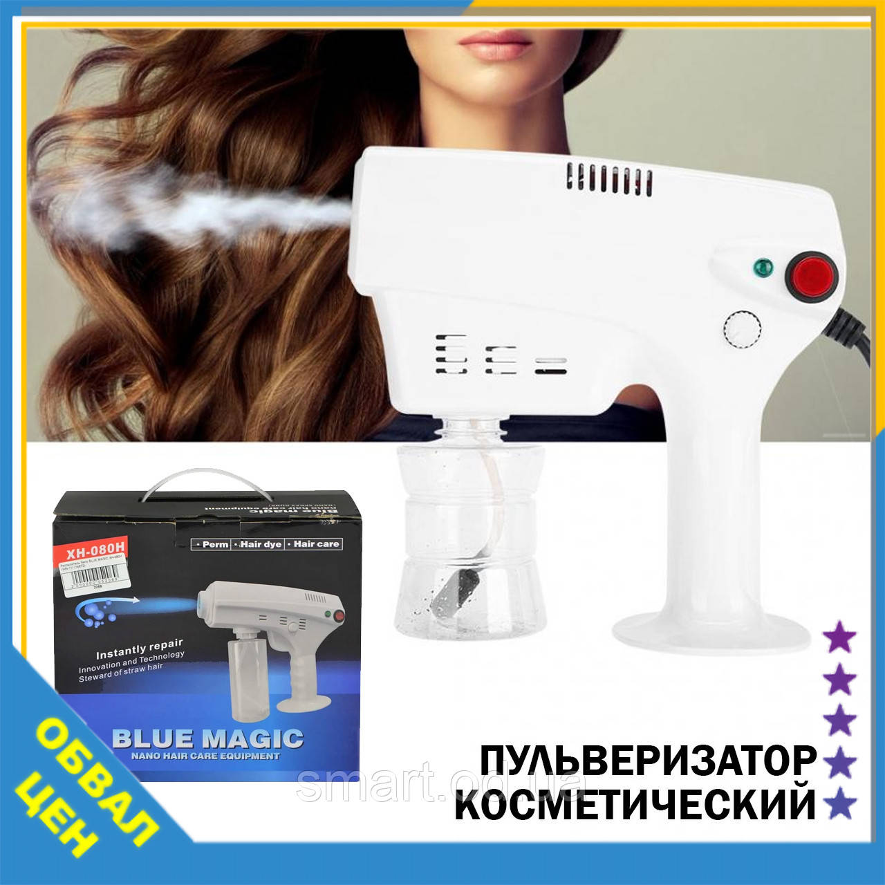 Распылитель Nano BLUEMAGIC XH-080H Пульверизатор косметический подходит для волос лица увлажнитель дезинфектор